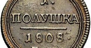 Монета Полушка 1808 года Александра I - реверс