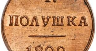 "Монета Полушка 1809 года Александра I (новодел, буквы ""КМ"") - реверс"