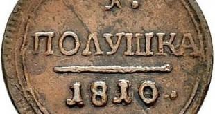 Монета Полушка 1810 года Александра I - реверс