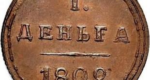 """Монета Деньга 1802 года Александра I (новодел, буквы """"КМ"""") - реверс"""