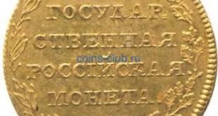 Монета 5 рублей 1803 года Александра I - реверс