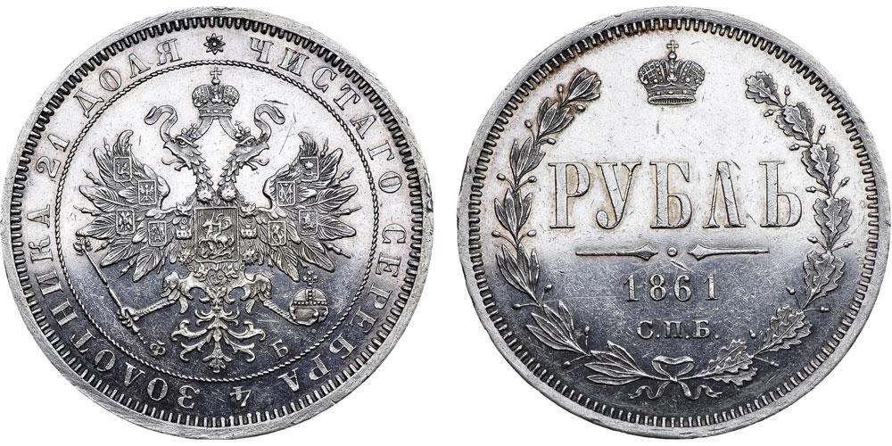 самые дорогие монеты 10 копеек россии