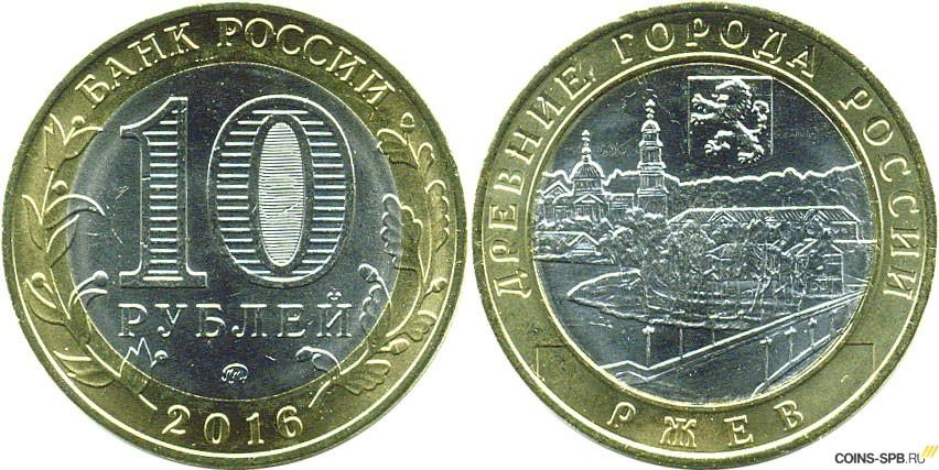 Монета Ржев — 10 рублей 2016