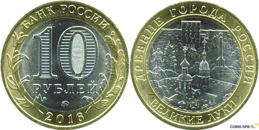 Монета Великие Луки — 10 рублей 2016