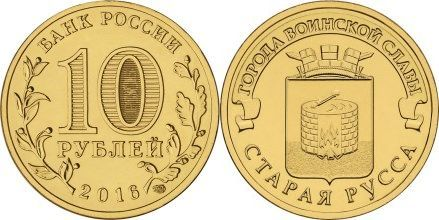 Монета Старая Русса — 10 рублей 2016