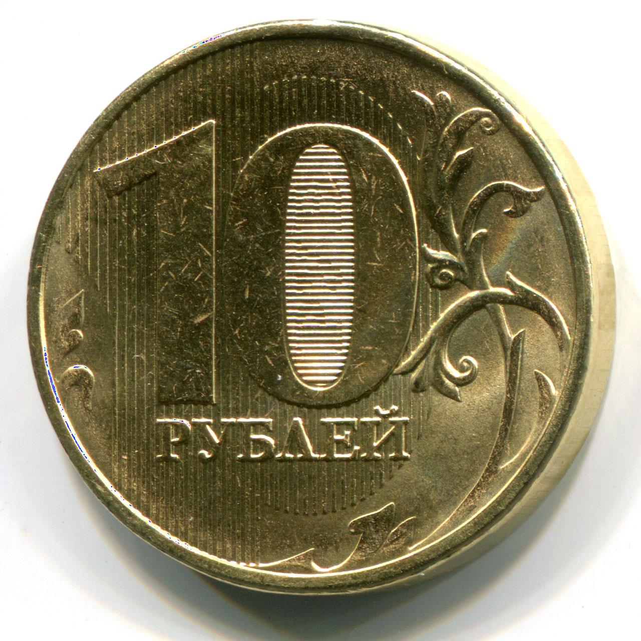 Реверс монеты 10 рублей 2016