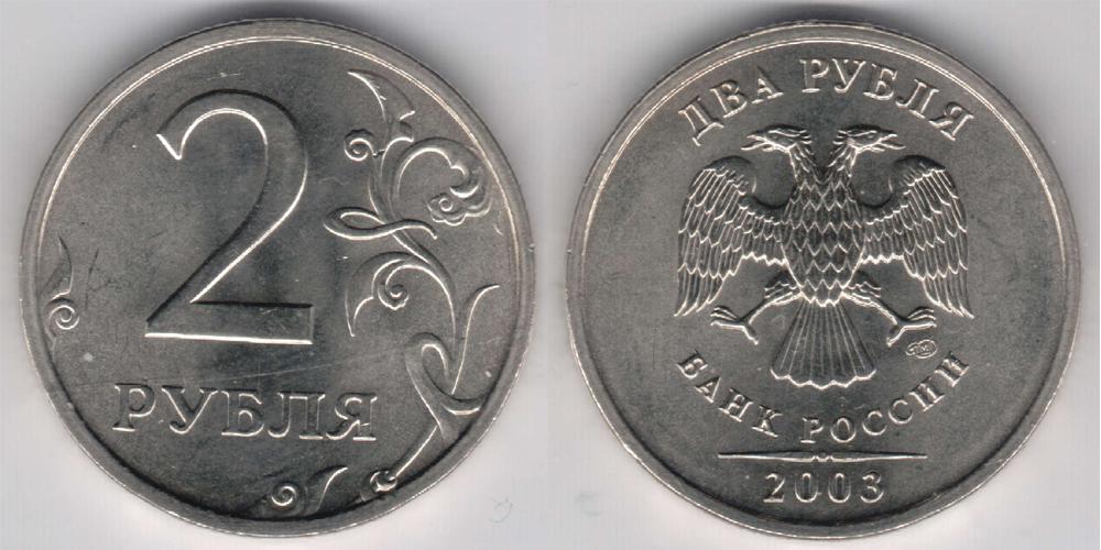 Монета  2 рубля 2003  СПМД