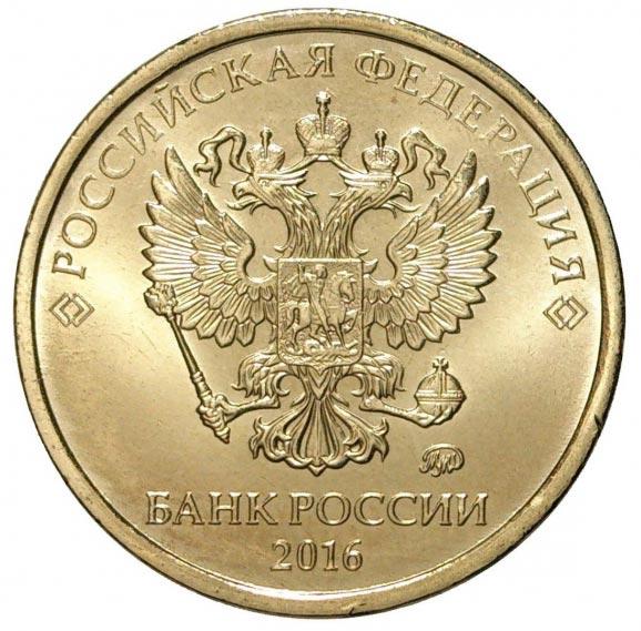 Аверс монеты 10 рублей 2016