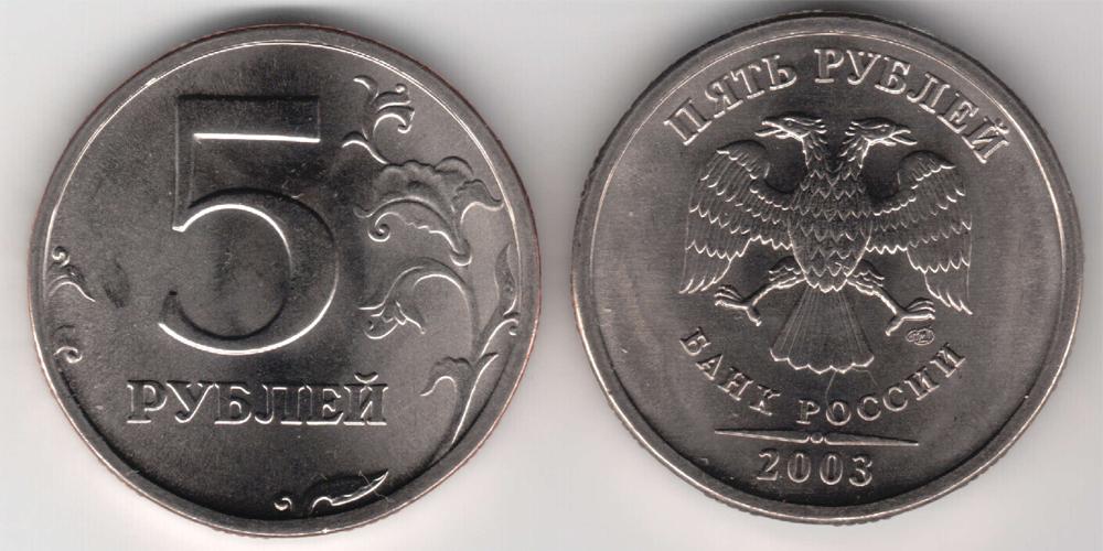 Монета  5 рублей 2003  СПМД