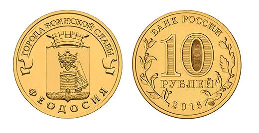 Монета Феодосия — 10 рублей 2016