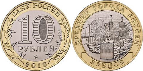 Монета Зубцов — 10 рублей 2016
