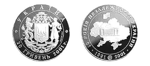 """Серебренная монета """"10 лет независимости Украины"""""""