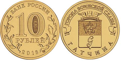 Монета Гатчина — 10 рублей 2016