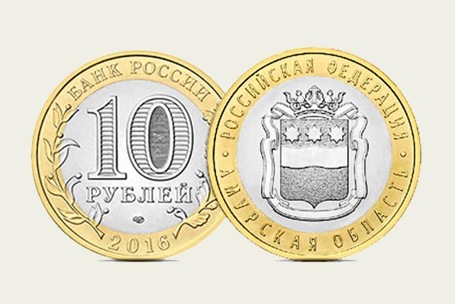 Монета Монета Белгородская область — 10 рублей 2016
