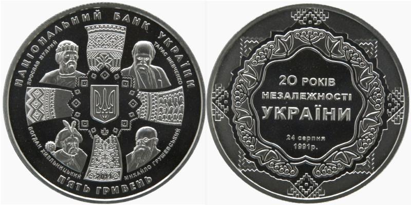 """Серебреная монета """"20 лет независимости Украины"""""""