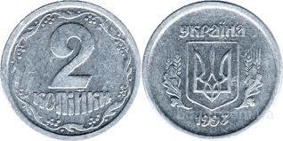 алюминиевые 2 копейки 1993