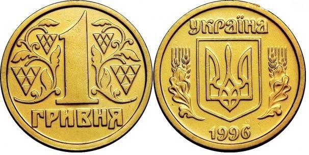 1 гривна 1996 года цена украина