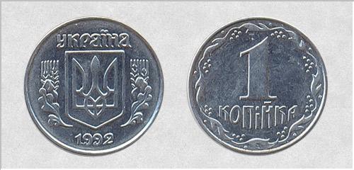 1 копейка 1992 года цена Украина