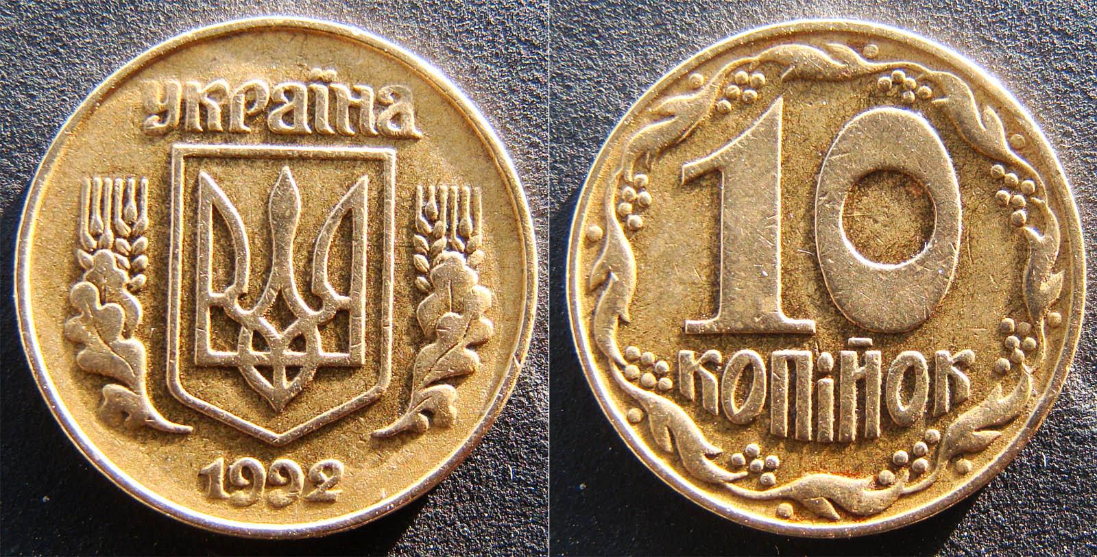 10 копеек 1992 украина цена