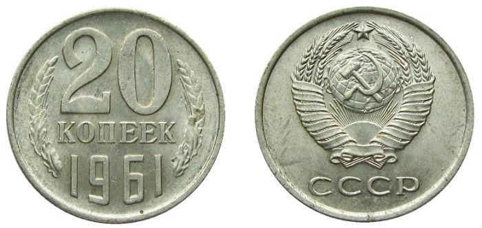 20-kopeek-1961-goda-stoimost