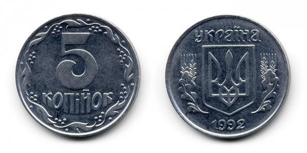 5 копеек 1992 украина цена