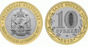 Самая дорогая 10 рублевая монета России
