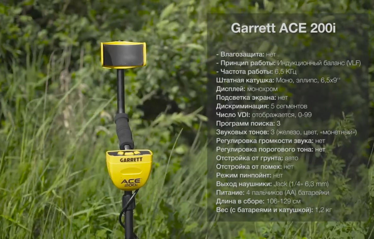 металлоискатель garrett ace 200i характеристики