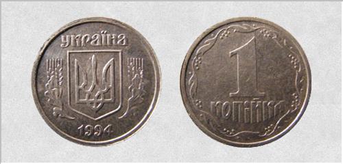 1-kopeyka-1994-ukraina