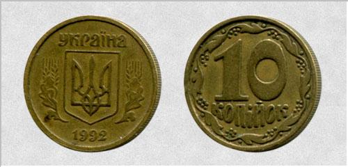10-kopeyka-1992-ukraina