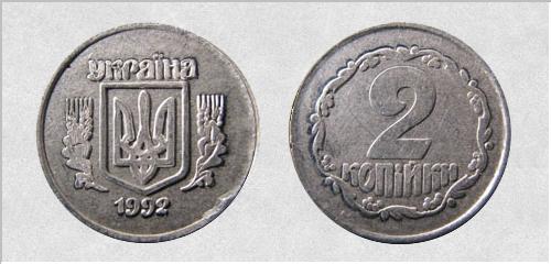 2-kopeyki-1992-ukraina