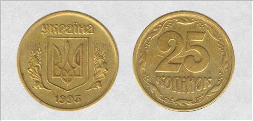 25-kopeek-1995-ukraina