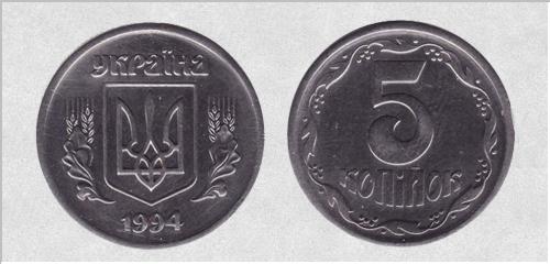 5-kopeek-1994-ukraina