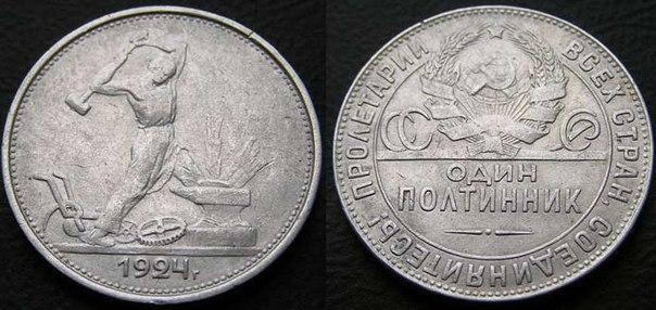 монета полтинник 1924 года цена