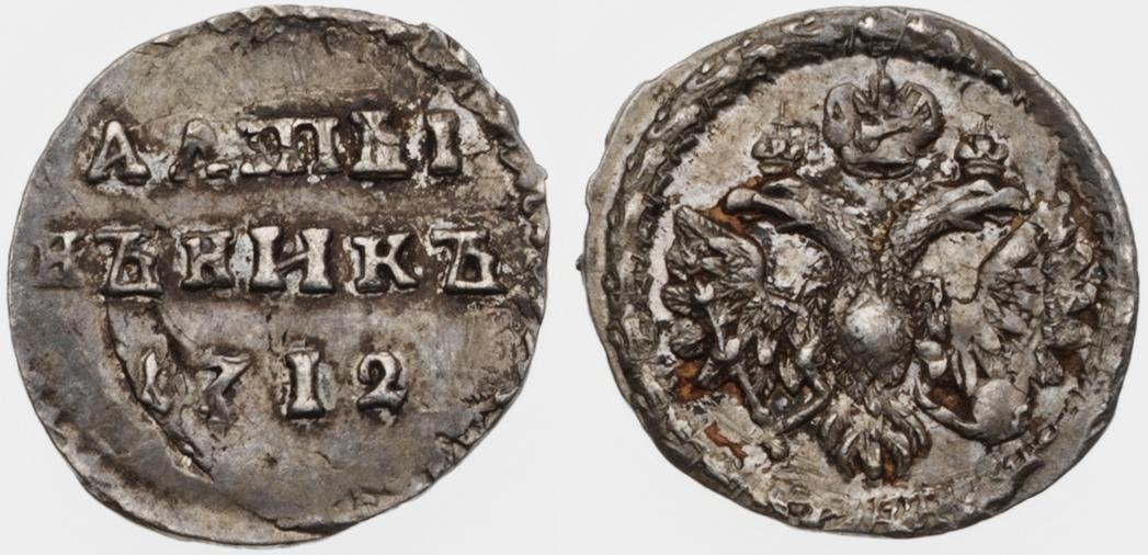 altyn-1712-goda