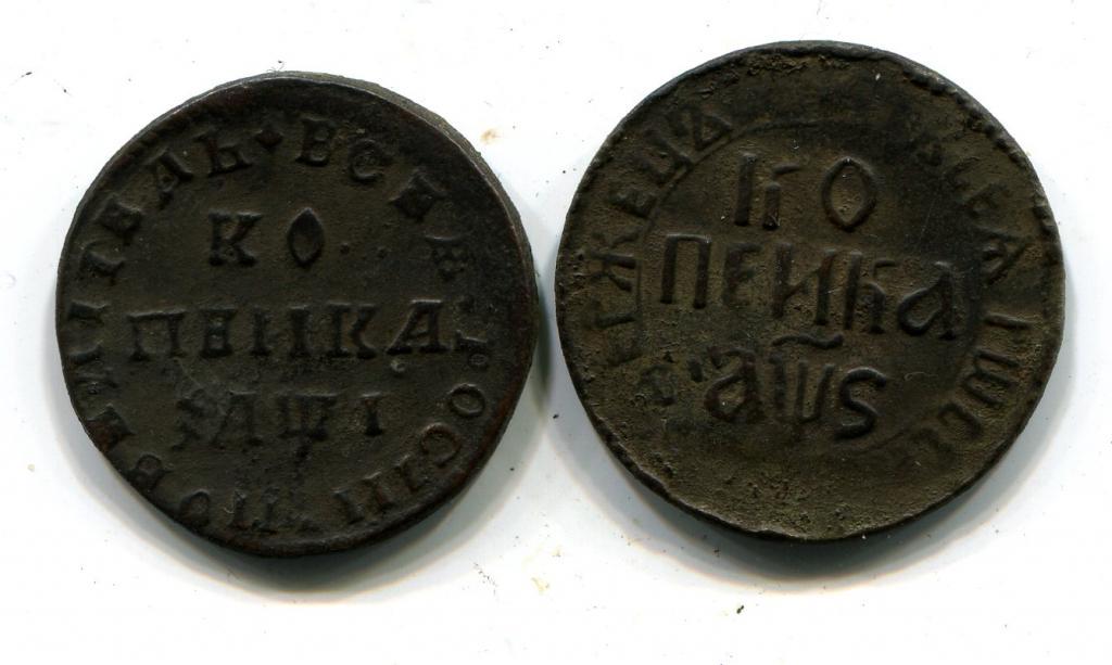 kopejka-1706-goda
