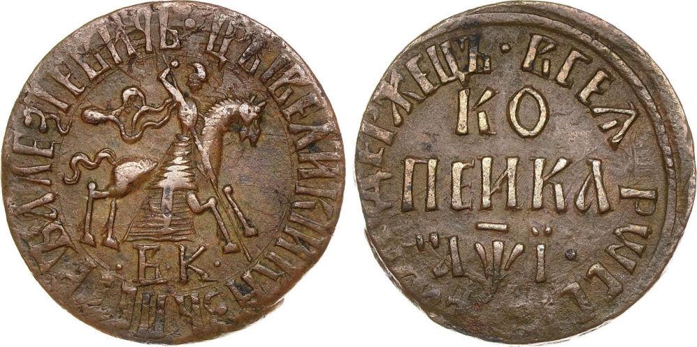 kopejka-1710-goda