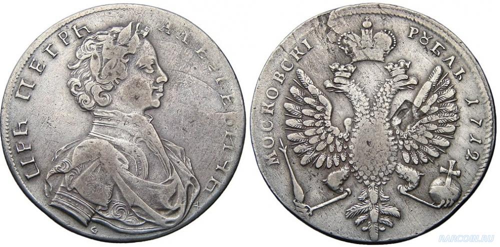 moskovskij-rubl-1712-goda