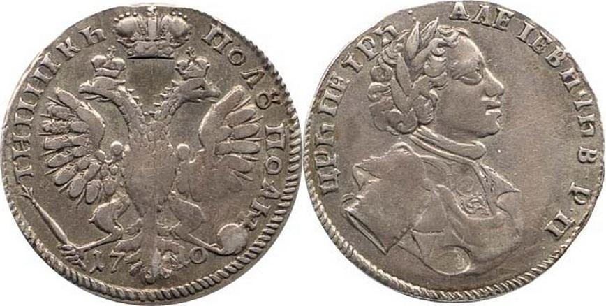 polupoltinnik-1710-goda