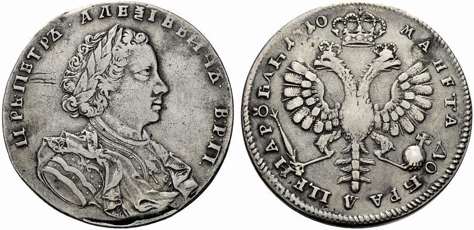 rubl-1710-goda