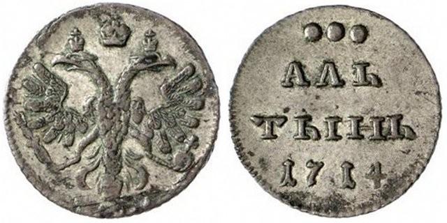 altyn-1714-goda