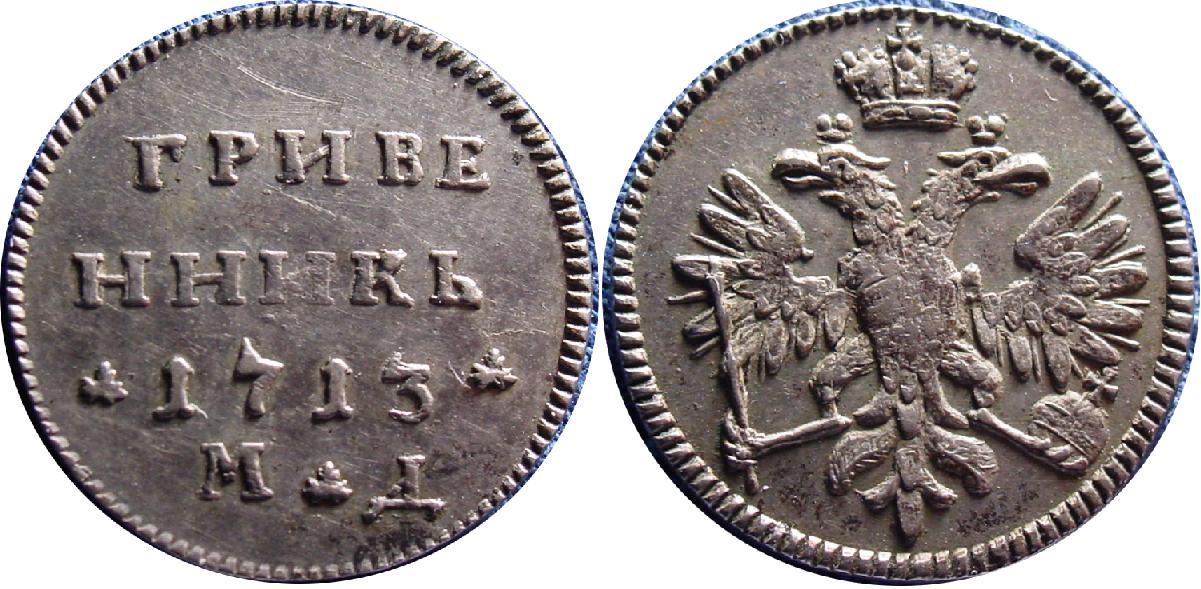 grivennik-1713-goda