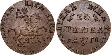 kopejka-1713-goda
