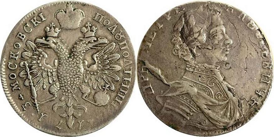 polupoltinnik-1713-goda