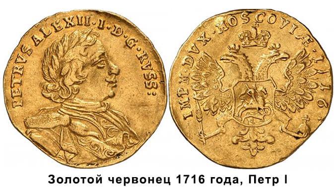 Червонец 1716 года