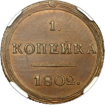 Монета 1 копейка 1802 года Александра I (новодел, буквы «КМ») - реверс