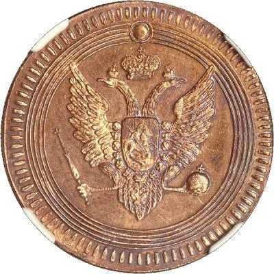 Монета 1 копейка 1802 года Александра I (новодел, буквы «ЕМ») - аверс