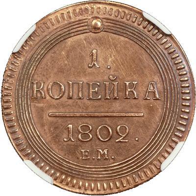 Монета 1 копейка 1802 года Александра I (новодел, буквы «ЕМ») - реверс