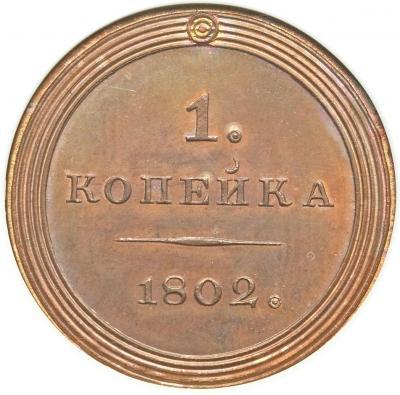 Монета 1 копейка 1802 года Александра I (новодел, орел на аверсе, пробная) - реверс