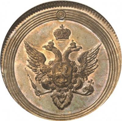 Монета 1 копейка 1802 года Александра I (новодел, без обозначения монетного двора) - аверс