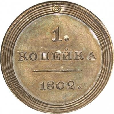 Монета 1 копейка 1802 года Александра I (новодел, без обозначения монетного двора) - реверс